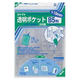 【319円×10セット】コレクト 透明ポケット B5用プラス10ミリ CF-500R(10セット)