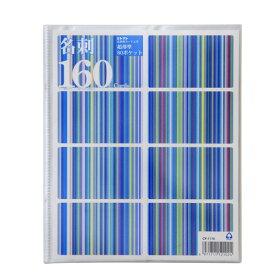 【683円×1セット】コレクト カード上手 160枚用 CF-1116