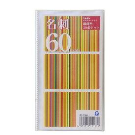 【462円×1セット】コレクト カード上手 60枚用 CF-1106