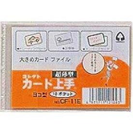 【312円×1セット】コレクト カード上手 CF-11E