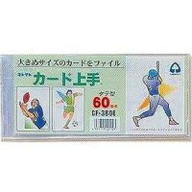 【530円×1セット】コレクト カード上手 60枚用 トレカサイズ CF-360E