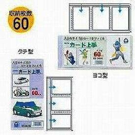 【530円×1セット】コレクト カード上手 60枚用 トレカサイズ CF-360S