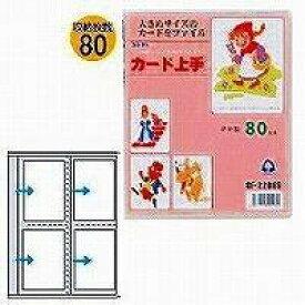 【827円×1セット】コレクト カード上手 80枚用 トレカサイズ CF-2280S