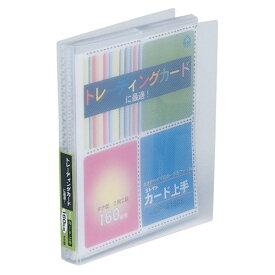 【827円×1セット】コレクト カード上手 160枚用 トレカサイズ CF-4160S
