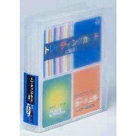 【891円×1セット】コレクト カード上手 240枚用 トレカサイズ CF-4240S