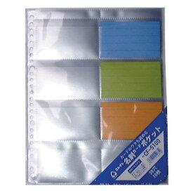 コレクト 名刺カードポケット B5-L 26穴 CF-5100(10セット)