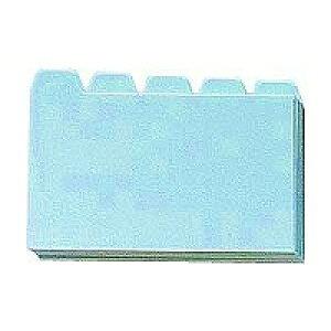 【228円×10セット】名刺分類カード ブルー 横型 5ツ山 K-55-BL(10セット)