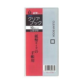 【350円×1セット】コレクト クリアブック紙幣 S-510