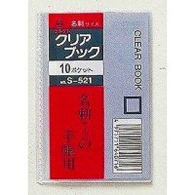 【299円×1セット】コレクト クリアブック名刺 S-521