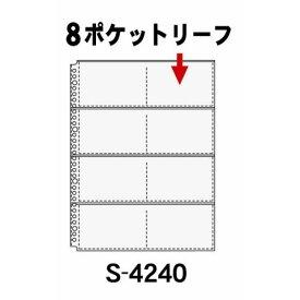 【588円×1セット】コレクト 8ポケットリーフ S-4240