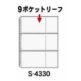 【578円×1セット】コレクト 9ポケットリーフ S-4330