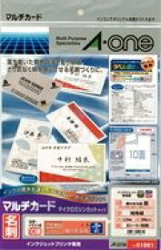 【460円×10セット】エーワン マルチカード 名刺 趣のある紙 雲 80枚分 51061(10セット)