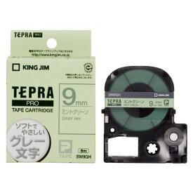【送料無料・単価758円・70セット】キングジム テープカートリッジ テプラPRO 9mm SW9GH ミントグリーン グレー文字(70セット)