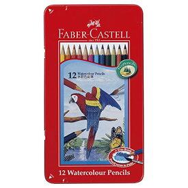 【ゆうパケット配送可】ファーバーカステル 水彩色鉛筆 平缶 12色セットTFC-WCP/12C
