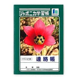 【単価98円×20セット】ショウワ 連絡帳 A6 JB-3 ショウワノート 4901772040309(20セット)