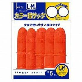 デビカ カラー指サックL/M10イリ 061634(5セット)