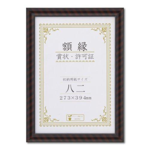 大仙 額縁 賞状額 金ラック 八二 J750C3200 木製 ガラス入 箱入
