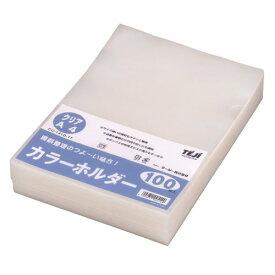 【2248円×1セット】テージー カラーホルダー A4 100P クリア CC-141D