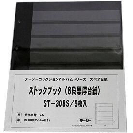 テージー スタンプアルバムストックブックDXスペア 切手単片用 ST-308S(5セット)