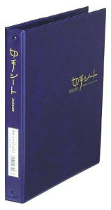 【送料無料・単価2400円・10セット】テージー 切手シート デラックス B5 4穴 台紙20枚 KB-311-02 青(10セット)
