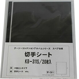 テージー 切手シートデラックススペア 切手シート他 KB-311S(5セット)