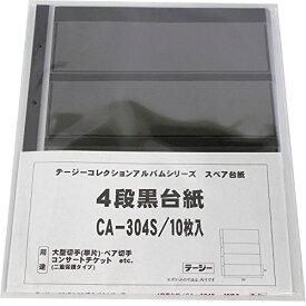 テージー コレクションアルバム スペアポケット 大型切手単片用 4段黒台紙 10枚入 CA-304S(10セット)