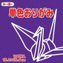 単色折紙15.0CM 129(5セット)