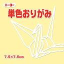 トーヨー 単色折紙7.5CM112 068112クリーム(5セット)