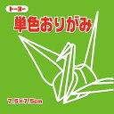トーヨー 単色おりがみ 7.5 黄緑(10セット)
