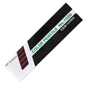 トンボ鉛筆 色鉛筆 1500単色 1500-31 茶色 1ダース