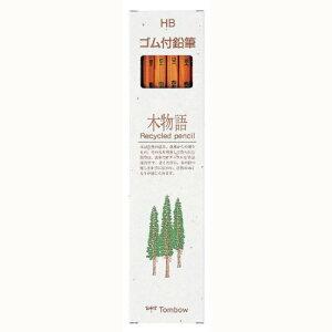 【503円×1セット】【ゆうパケット配送可】トンボ鉛筆 ゴム付き鉛筆 木物語 HB LG-KEAHB 1ダース