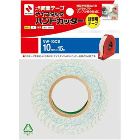 ニチバン 両面テープ ナイスタックハンドカッター詰め替えテープ 一般タイプ 10mm NW-10CS 大巻