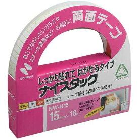 ニチバン 両面テープ ナイスタック 15mm NW-H15 しっかり貼れてはがせるタイプ 大巻(10セット)