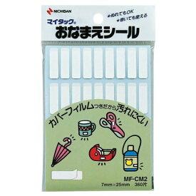 【221円×1セット】ニチバン お名前シール カバーフイルムツキ MF-CM2