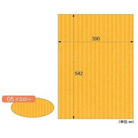 【468円×1セット】ヒサゴフォーム リップルボード イエロー RB05