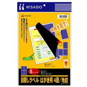 【1485円×1セット】ヒサゴ 目隠しラベルはがき用4面/地紋 (5シート入り) OP2401