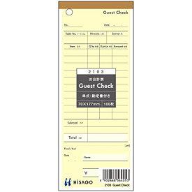 【218円×1セット】ヒサゴ Guest Check勘定書付 製本タイプ 7cm×17.7cm 単式 100枚 2102
