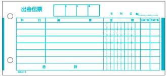 300張HISAGO安排記帳單(沒正裝訂的類型)支出傳票185*84mm的2(5套)