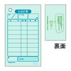 【489円×1セット】ヒサゴ お会計票 色上質(500枚入) 2031