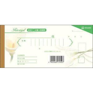 【425円×1セット】ヒサゴ デザイン領収証/カラー クリーム 小切手サイズ 2枚複写 40組 #801