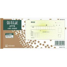 ヒサゴ 領収証 製本タイプ 小切手サイズ 2枚複写 50組 #778(10セット)