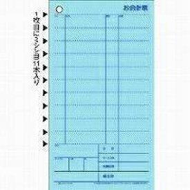 ヒサゴ お会計票2枚複写ミシン11本入り(300セット入) 3129