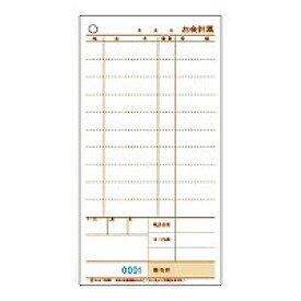 ヒサゴ お会計票2枚複写ミシン11本入No.入(1000セット入) 3066NE