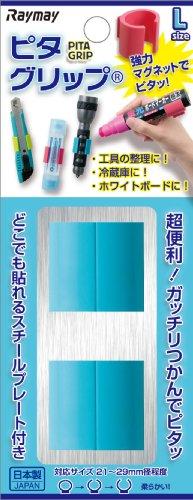 【ゆうパケット配送可】レイメイ藤井 ピタグリップ Lサイズ ブルー LG45A