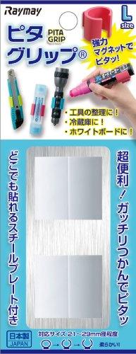 レイメイ藤井 ピタグリップ Lサイズ ホワイト LG45W