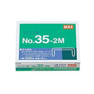 【単価166円×10セット】マックス 中型ホッチキス針 NO.35-2M マックス 4902870200343(10セット)