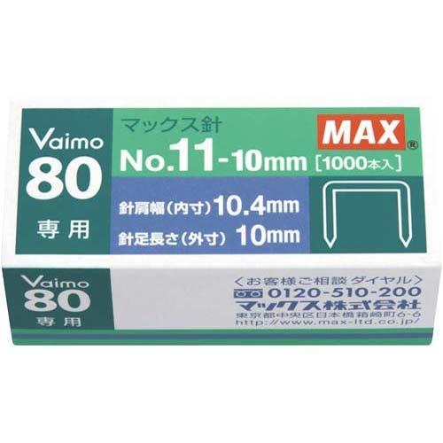 マックス ホッチキス針 Vaimo80専用 1000本入 No.11-10mm(10セット)