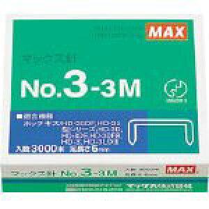 マックス 中型ホッチキス針 NO.3-3M(3000本入) マックス 4902870200329
