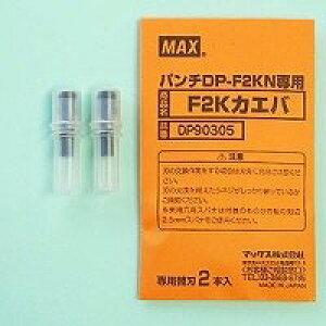 マックス 大型パンチ用 替刃 F2Kカエバ マックス 4902870102517
