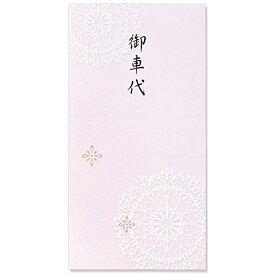 マルアイ 祝万円袋 大人のお礼シリーズ 御車代 5枚 ノ-レ4